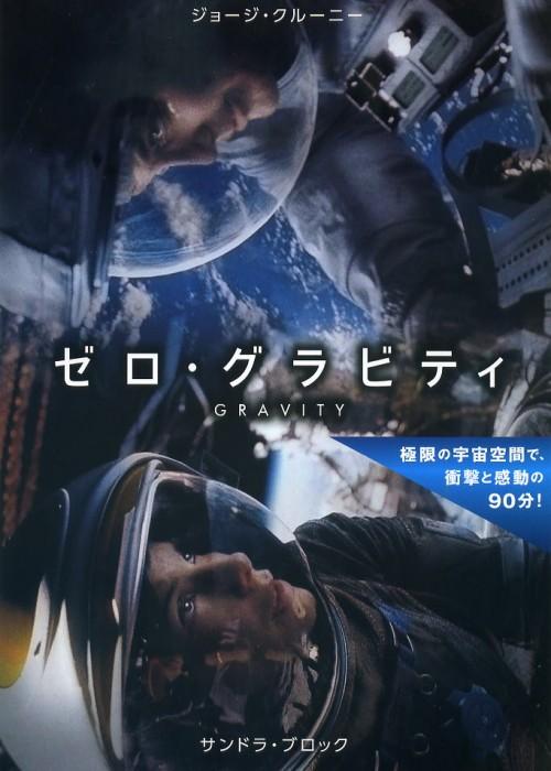 ゼロ・グラビティ02-1